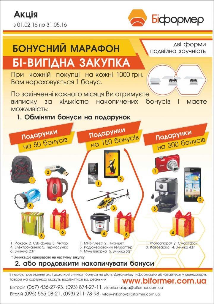 Акция Б_-виг_дна покупка